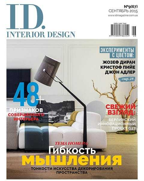ID. Interior Design №9 сентябрь 2015