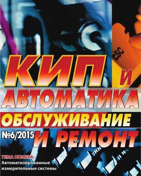 КИП и автоматика №6 июнь 2015