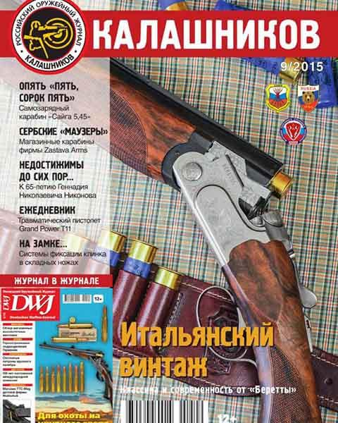 Журнал Калашников №9 сентябрь 2015 читать PDF онлайн