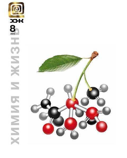 Химия и жизнь №8 август 2015