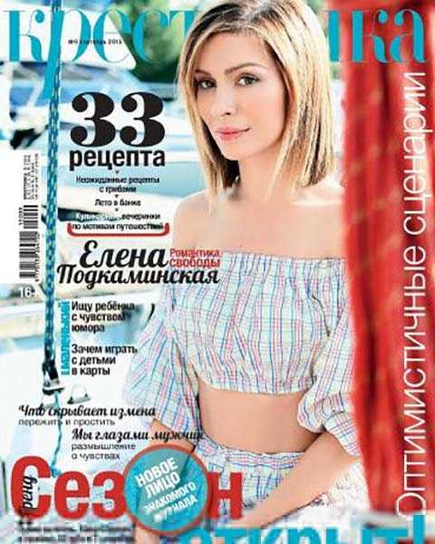 Журнал Крестьянка №9 сентябрь 2015