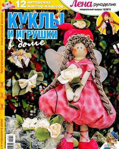 "Журнал Лена рукоделие ""Куклы и игрушки"" №10 СВ 2015"