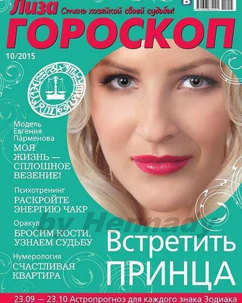Лиза Гороскоп №10 октябрь 2015
