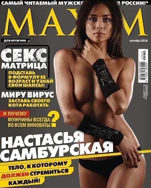 Журнал Maxim №10 октябрь 2015