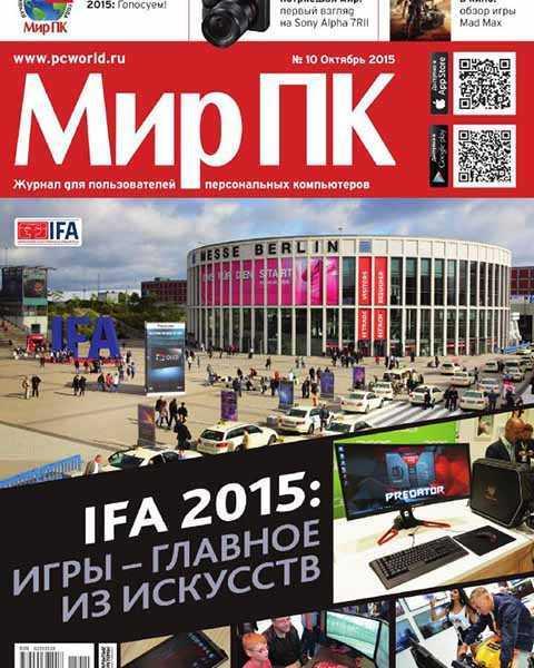 Мир ПК №10 октябрь 2015