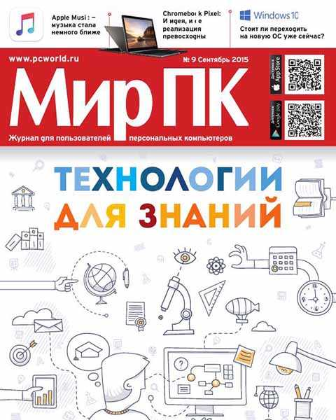 Журнал Мир ПК №9 сентябрь 2015 читать PDF онлайн
