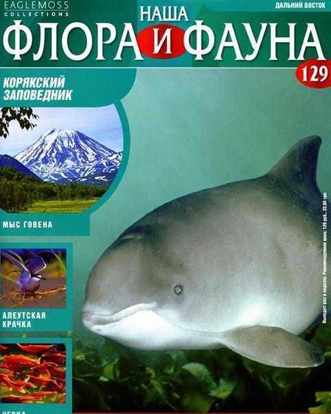 Журнал Наша флора и фауна №129 (2015), дельфин