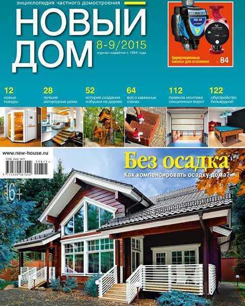 Новый дом №9 сентябрь 2015 читать PDF онлайн