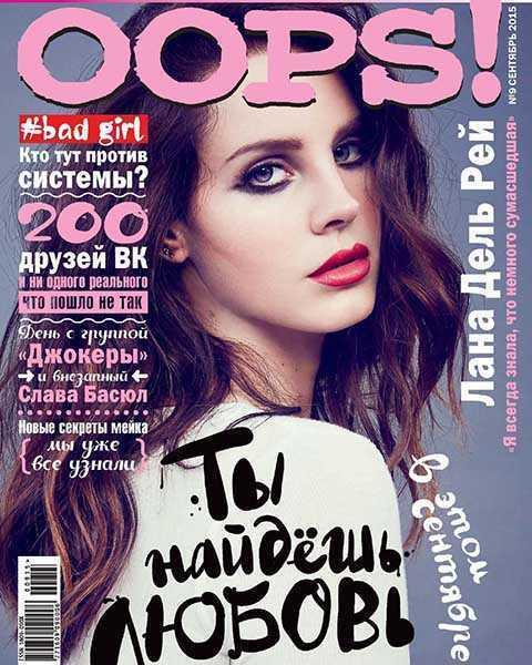 Журнал Oops №9 сентябрь 2015 читать PDF онлайн