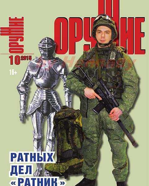 Журнал Оружие №10 октябрь 2105