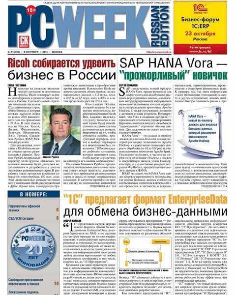 Журнал PC Week №15 сентябрь 2015