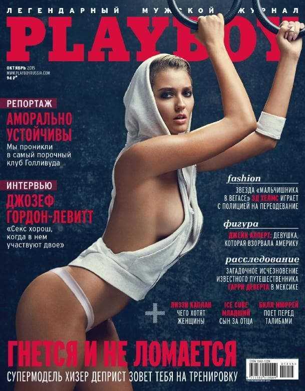 Журнал Playboy №10 октябрь 2015