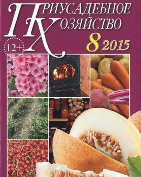 Приусадебное хозяйство №8 (август 2015) PDF