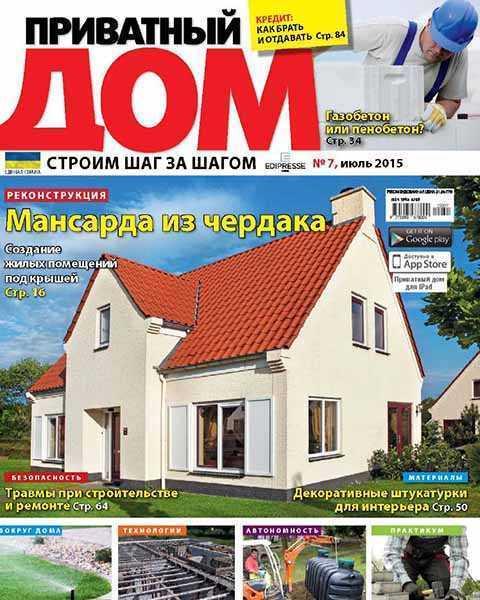 Приватный дом №7 июль 2015 читать PDF онлайн