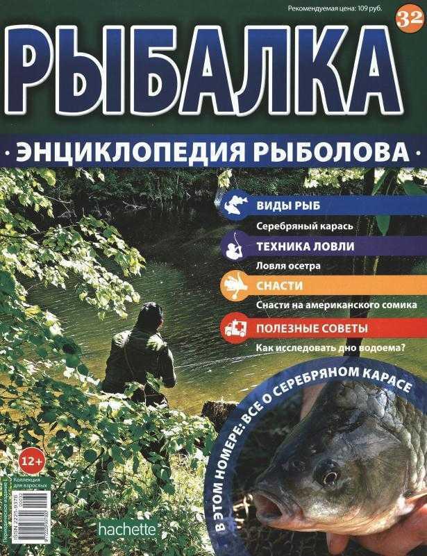 Энциклопедия Рыболова №32 (2015)