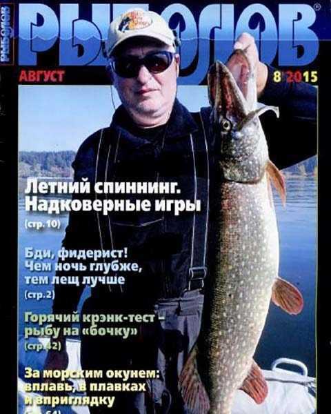 Журнал Рыболов №8 август 2015