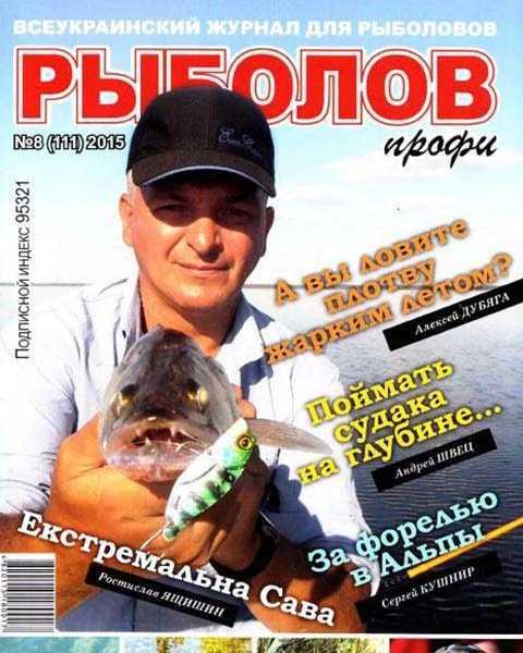 Журнал Рыболов профи №8 август 2015