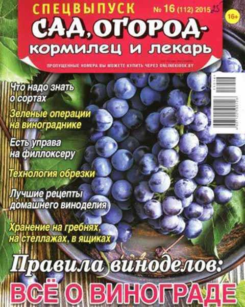 Сад, огород – кормилец и лекарь №16 СВ 2015 PDF