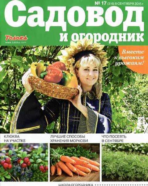 Садовод и огородник №17 сентябрь 2015