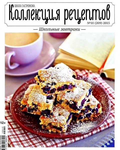 Коллекция рецептов №10 октябрь 2015