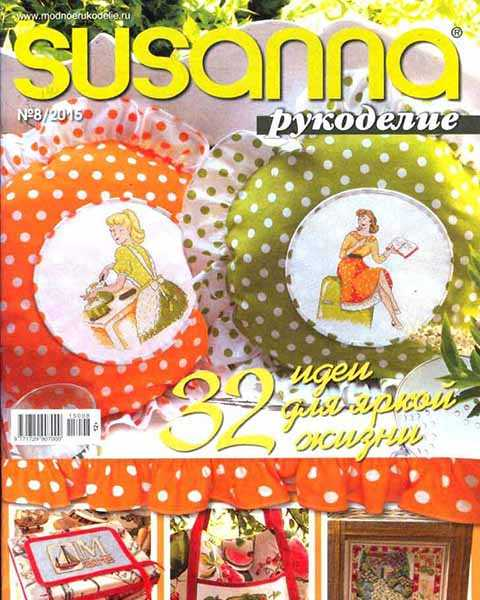 Susanna рукоделие №8 август 2015 читать онлайн