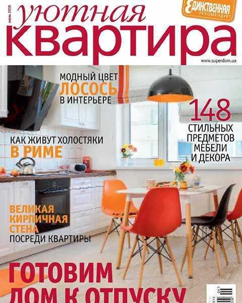 Журнал Уютная квартира №6 июнь 2015 читать онлайн