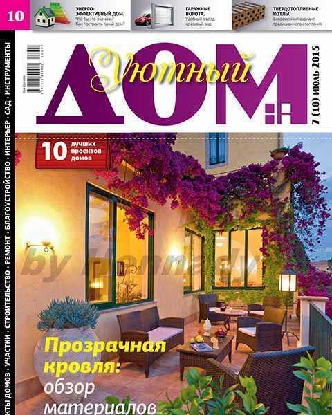 Уютный дом №7 июль 2015 читать PDF онлайн