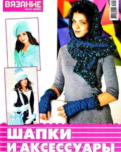 Вязание ваше хобби: Приложение к №9 (2015)