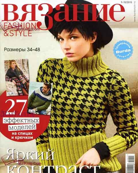 Вязание Fashion & Style №9-10 сентябрь-октябрь