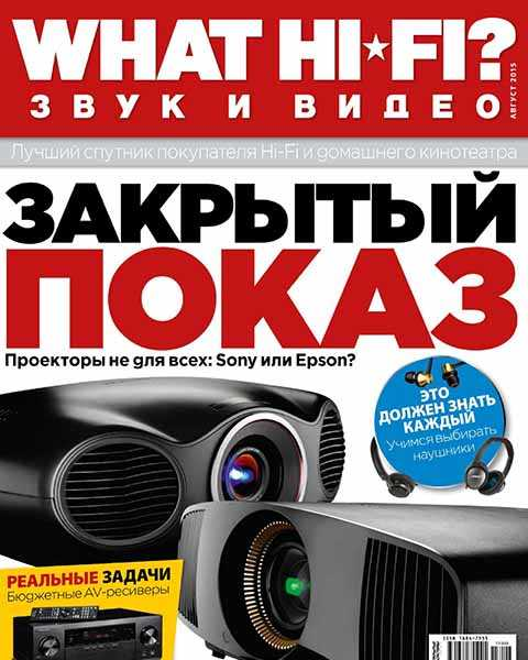What Hi-Fi? Звук и видео №8 август 2015 PDF