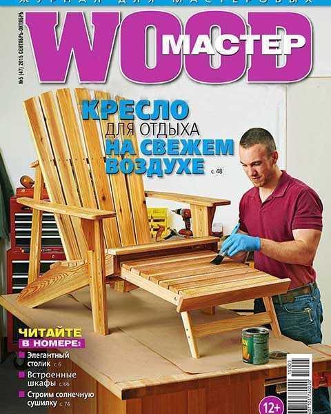 Wood мастер №5 сентябрь-октябрь 2015