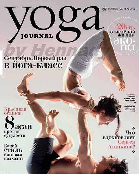 Yoga №69 сентябрь-октябрь 2015 читать онлайн
