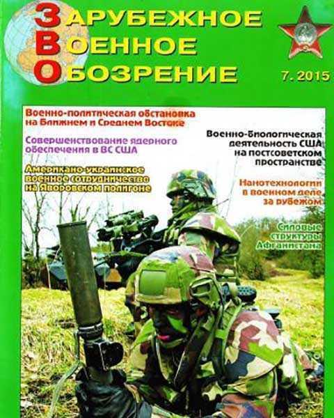 Журнал Зарубежное военное обозрение №7 июль 2015