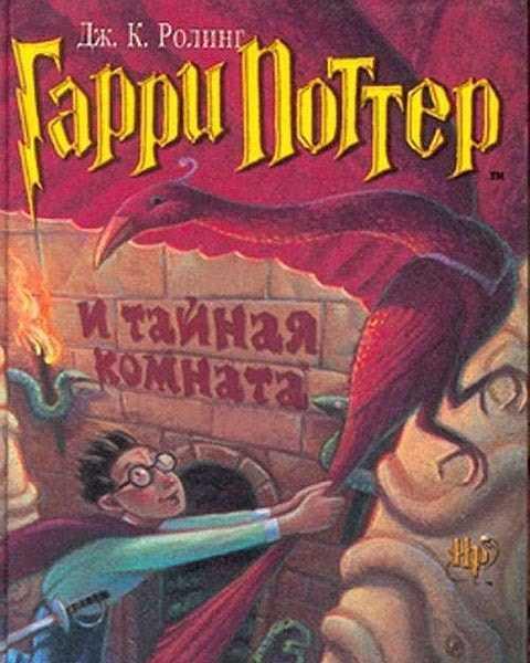 Скачать книгу Гарри Поттер и тайная комната