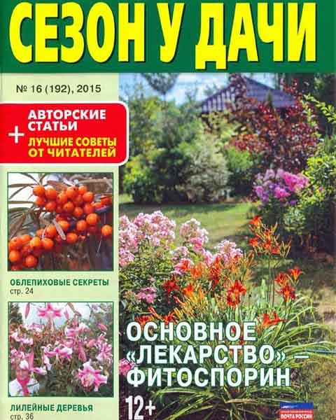 Журнал Сезон у дачи №16 (2015) читать PDF онлайн