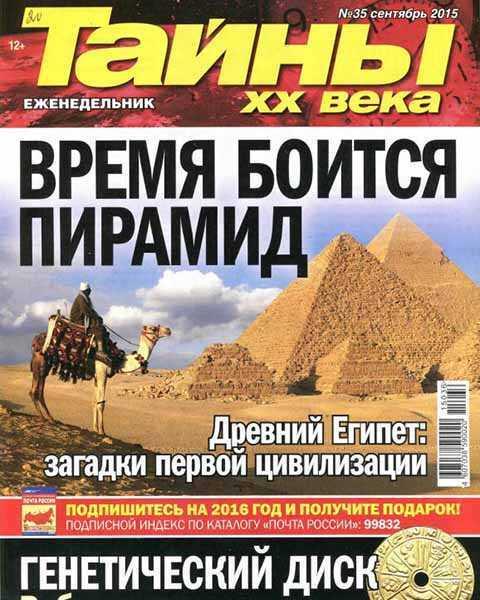 Тайны 20 века №35 сентябрь 2015