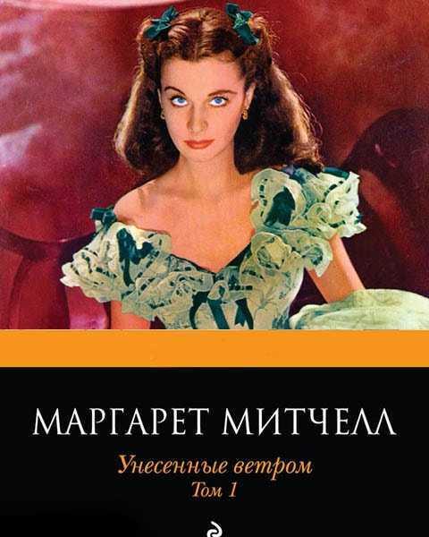 """""""Унесенные ветром"""" 1-й том от Маргарет Митчелл"""
