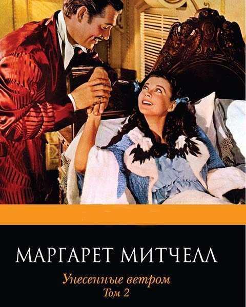 Унесенные ветром 2-й том – Маргарет Митчелл