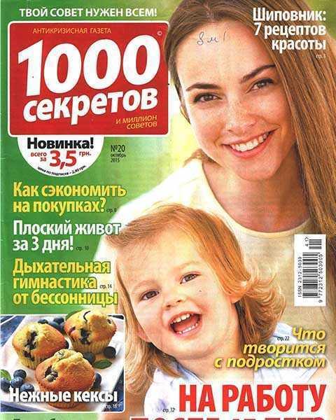 1000 секретов №20 октябрь 2015