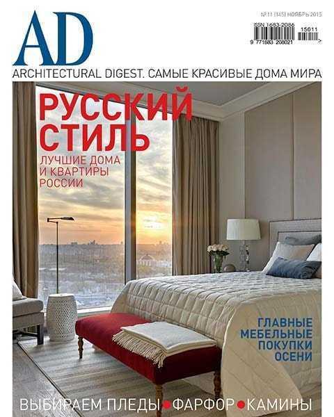 Architecturаl Digest №11 ноябрь 2015