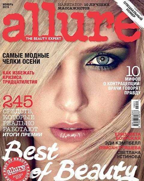 Allure №11 ноябрь 2015