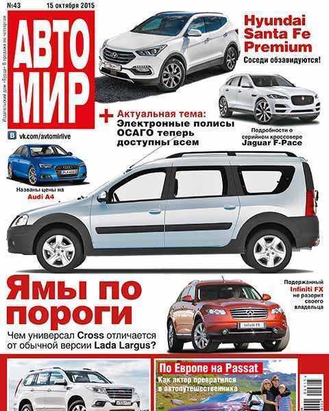 Автомир №43 октябрь 2015