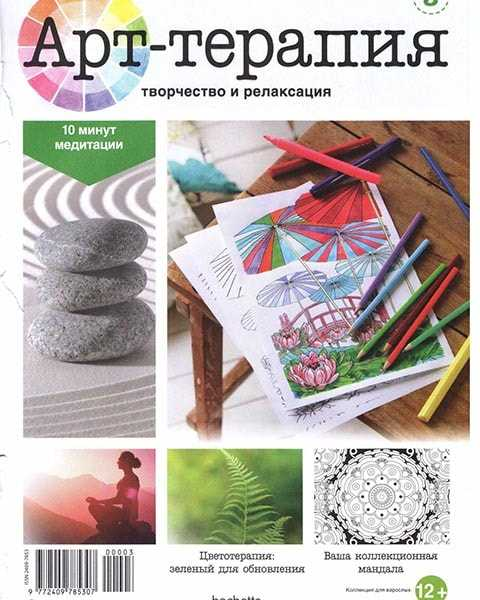 Журнал Арт-терапия №3 (2015)