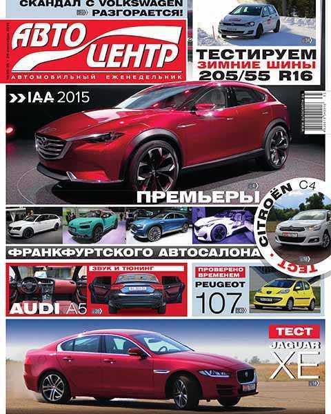 Автоцентр №35-36 октябрь 2015