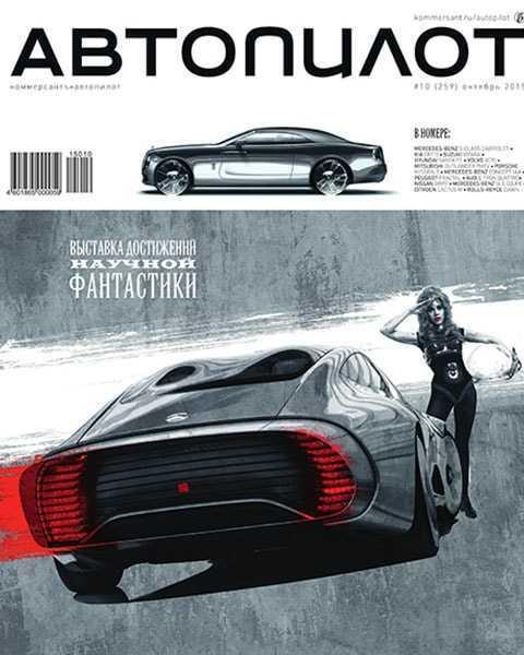 Журнал Автопилот №10 октябрь 2015