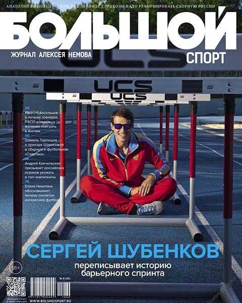 Большой спорт №9 сентябрь 2015