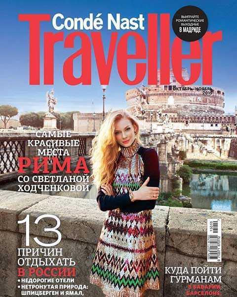 Журнал Conde Nast Traveller №10 октябрь 2015, Рим