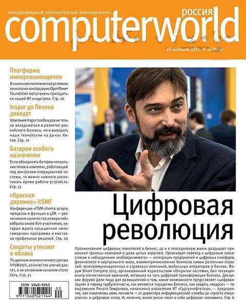 Computerworld №20 октябрь 2015