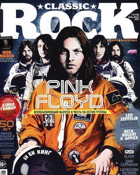 Classic Rock №7-8 июль-август 2015