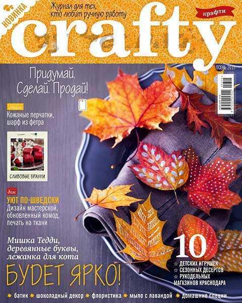 Crafty Осень 2015